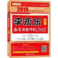 2019考研数学李永乐数学决胜冲刺6+2 (数学三)