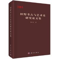 田野考古与艺术史研究论文集
