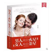 男人来自火星女人来自金星+(菜根谭) 正版书籍 两性关系婚恋爱心理学 婚姻情感类男人读懂女人 女人读懂男人的畅销图书