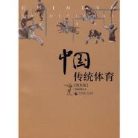 【二手书8成新】中国传统体育(普及版 冯国超 9787811190205