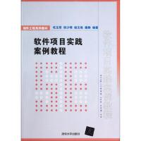 【二手书9成新】 软件项目实践案例教程 毛玉萃 清华大学出版社 9787302363507