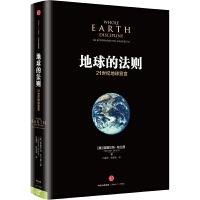 地球的法则:21世纪地球宣言
