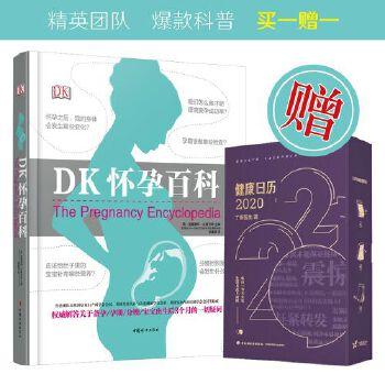 DK怀孕百科 赠丁香医生2020健康日历 [精选套装]