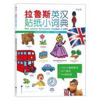 拉鲁斯英汉贴纸小词典:有了它,英语学习像游戏一样简单