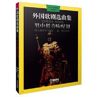 外国歌剧选曲集男中低音咏叹调 周枫 朱小强 9787805534640