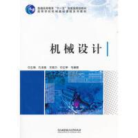 【二手书9成新】 机械设计 孔凌嘉,王晓力 北京理工大学出版社 9787564006440
