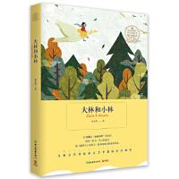 【二手书9成新】 大林和小林 张天翼 浙江教育出版社 9787553656663
