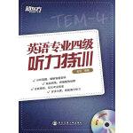 新东方 英语专业四级听力特训(附MP3) (听力特训在手,满分听力不是梦!)