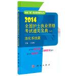 2014全国护士执业资格考试通关宝典(4)消化系统篇