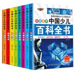 全套8册中国少年儿童百科全书儿童读物6-12岁注音版小学生带拼音课外阅读