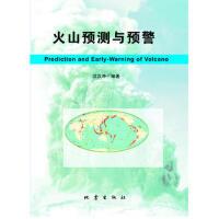 【二手旧书8成新】火山预测与预警 洪汉净 9787502841393