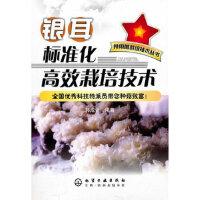 食用菌栽培技术丛书--银耳标准化高效栽培技术