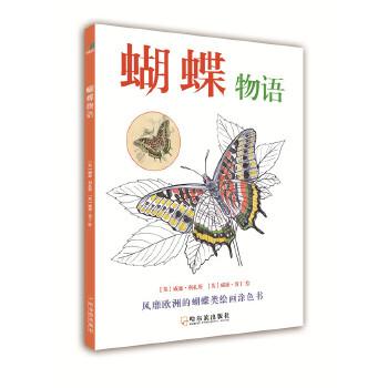 蝴蝶物语 一本以蝴蝶为主题的减压涂色书,随书附送精美的2016年蝴蝶日历