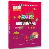 68所名校小学语文阅读训练80篇二年级(白金版)