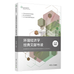 环境经济学经典文献导读(绿色金融系列)