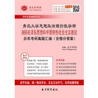 [考研试题]青岛大学思想政治理论教学部866*思想和中国特色社会主义理论历年考研真题汇编(含部分答案)\考研教材\考研