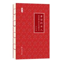 奢侈的女人――明清时期江南妇女的消费文化(文明小史)