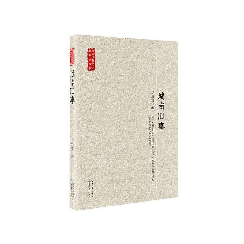 城南旧事 (现当代长篇小说典藏插图本)