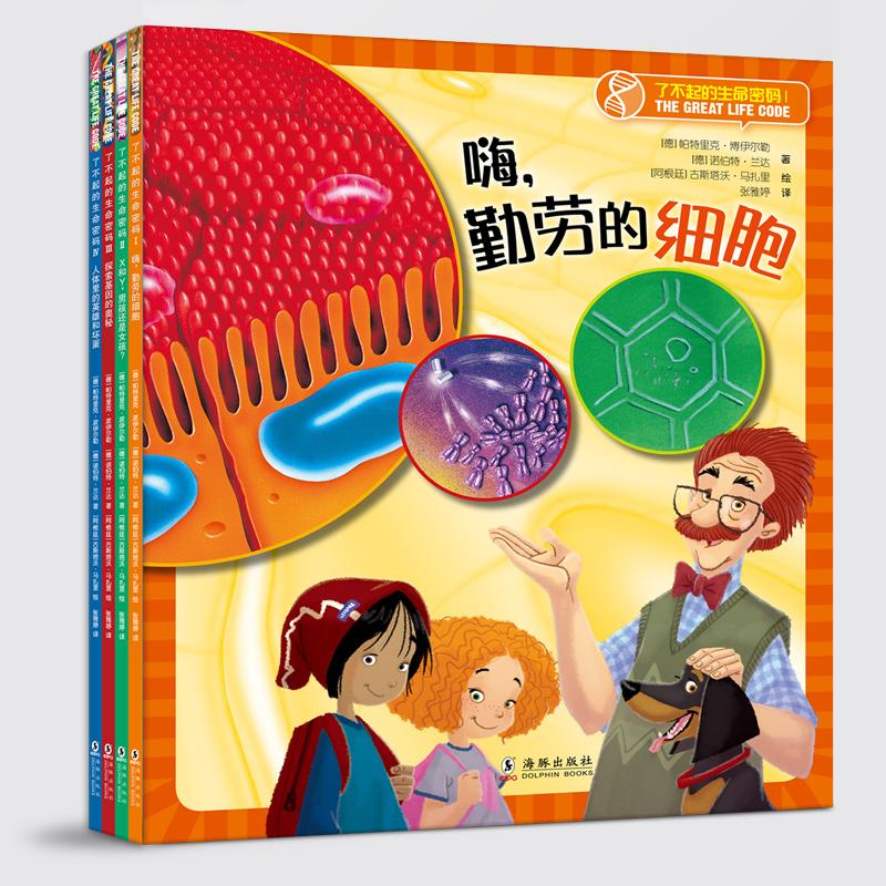 了不起的生命密码 (全4册,有关生命科学的深度科普读物)细胞如何工作、性别怎样形成、基因怎样塑造个体、人体怎么对抗病菌、医生如何精准医疗,德国生物医学权威联手儿童文学作家,从基础知识到尖端技术,展开生命科学的宏伟画卷,引领孩子探索生命的奥秘。推荐年龄:9+