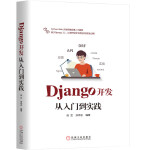 Django开发从入门到实践