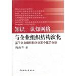 【TH】知识认知网络与企业组织结构演化(基于企业组织和企业家个体的分析) 陶海青 中国社会科学出版社 97875004