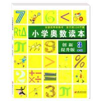 小学奥数读本 创新提升版 3年级/三年级 全国优秀畅销书 含答案 江苏教育出版社
