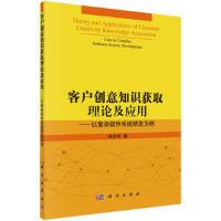 全新正品 客户创意知识获取理论及应用――以复杂软件系统研发为例 张庆华 科学出版社有限责任公司 97870304631