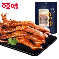 【百草味-酱香鸭舌】 五香/麻辣味鸭舌头100gx2袋 温州特产零食