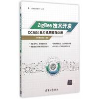 【二手旧书8成新】ZigBee技术开发CC2530单片机原理及应用 在实践中成长丛书 QST青软实训著 9787302