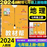 教材帮七年级下册地理人教版2020版