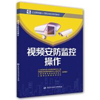《视频安防监控操作》――企业高技能人才职业培训系列教材