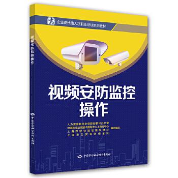 《视频安防监控操作》——企业高技能人才职业培训系列教材