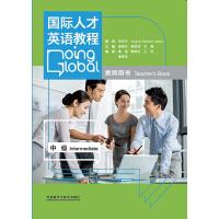 国际人才英语教程(中级)(教师用书)(配DVD-ROM光盘)