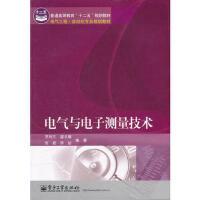【二手旧书8成新】电气与电子测量技术 罗利文 9787121153150
