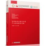 区域创新系统与中国产业结构转型升级