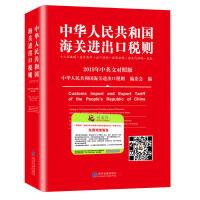 2019年中华人民共和国海关进出口税则中英文对照版 经济日报出版社正版海关税则海关编码书籍 十三位编码监管条件出口退税