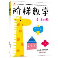 阶梯数学2-3岁上下(全2册)