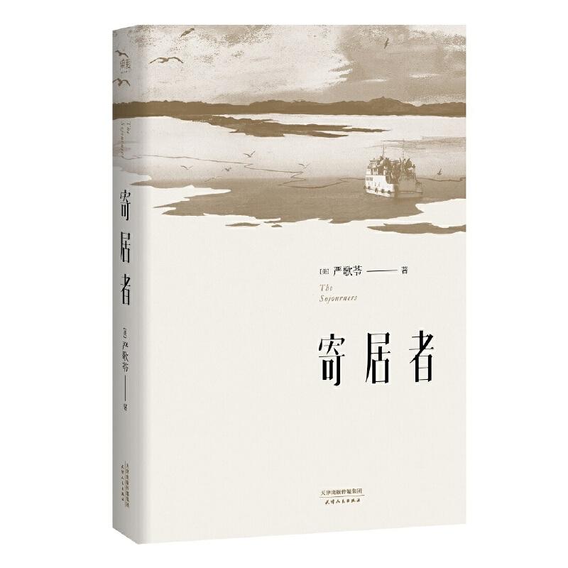 寄居者(严歌苓长篇小说集大成之作,一部中国版《乱世佳人》!) 讲述跨越国家种族的爱恋,大时代小人物的命运浮沉,对自由女性精神世界的吟咏。