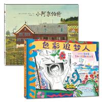 尚童童书 艺术家追梦传记绘本系列(套装2册)? (小阿尔伯特+色彩追梦人)
