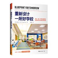 重新设计一所好学校:简单、合理、多样化地解构和重塑现有学习空间和学校环境: 2019年度影响教师的100本书之一