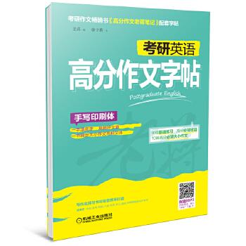 考研英语高分作文字帖(手写印刷体) 名家出品考研英语字贴, 助你考试快速提分