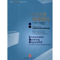 【二手旧书8成新】一本书读懂投资银行 [美] 弗勒里耶,朱凯誉 9787508620091
