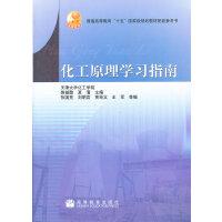 【二手旧书8成新】化工原理学习指南 柴诚敬,夏清 9787040212174