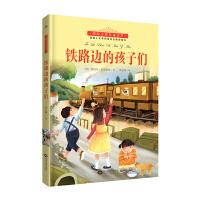 国际大奖儿童小说--铁路边的孩子们