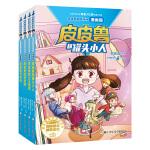 郑渊洁童话漫画版 第一辑(4册)