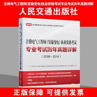 2015全国注册电气工程师(发输变电)历年真题详解(2008-2014)