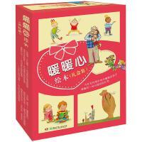 正版现货 暖心绘本礼盒装(全7册)一个长上天的大苹果亨利爷爷找幸运 大熊有一个小麻烦棒的生日礼物 妈妈的神奇时暖暖心绘