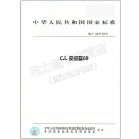 HG/T 4419-2012 C.I. 反应蓝69【行业标准书籍】