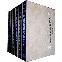 中国新疆壁画艺术(1-6)卷
