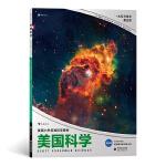 美国科学·太空与技术·第五级(美国小学标准科学教材。有趣的实验,简单又明了地展示科学原理)